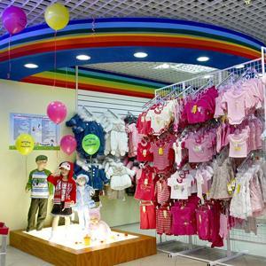 Детские магазины Большой Речки