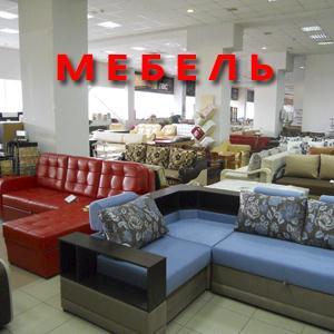 Магазины мебели Большой Речки
